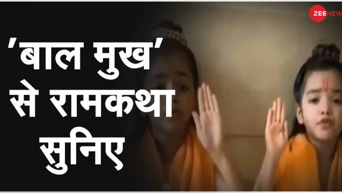 Watch: Adorable Video Of Two Children Singing Ram Katha