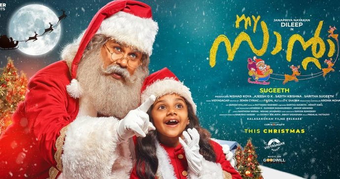 Trailer review: My Santa is the perfect dose of comedy for your Onam movie break!