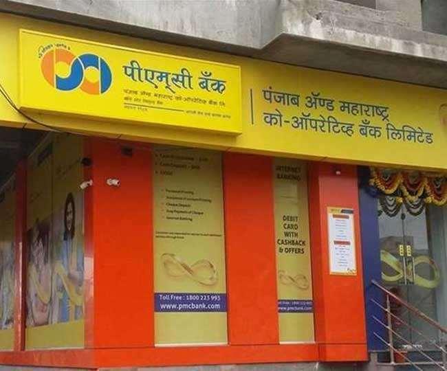 PMC Bank के खाताधारकों का संकट नहीं हुआ खत्म, अब बैंकिंग विनियमन अधिनियम संशोधन से है उम्मीद