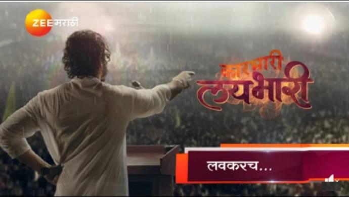 Karbhari Laybhari Promo: A Political Thriller Or The True Story Of Maharashtra's Politics?