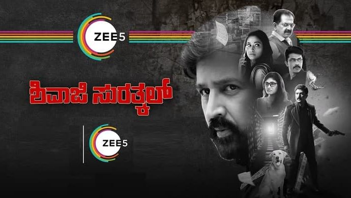 Birthday Special: Catch Ramesh Aravind In Shivaji Surathkal On ZEE5!