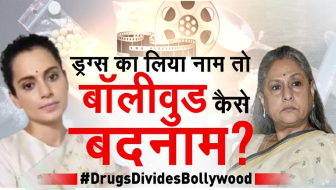 SSR Case: Who Is The Next Star To Get Exposed In Bollywood Drugs Story?
