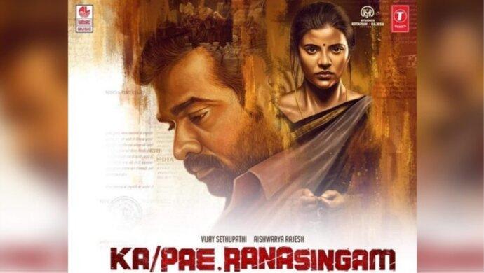 Ka Pae Ranasingam poster