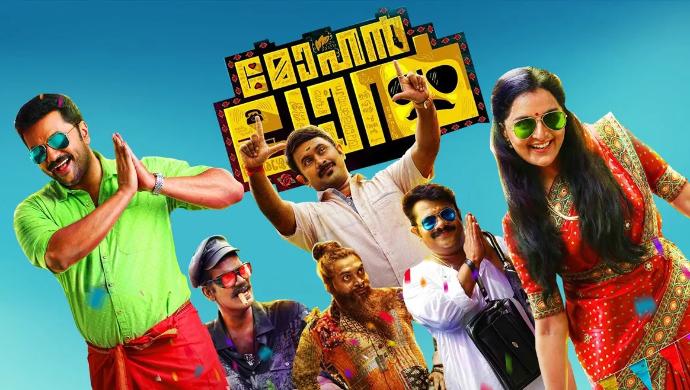 Mohanlal starring Manju Warrier